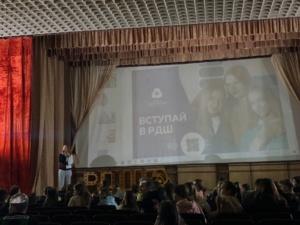 Лекторий с координатором РДШ по Саратовской области